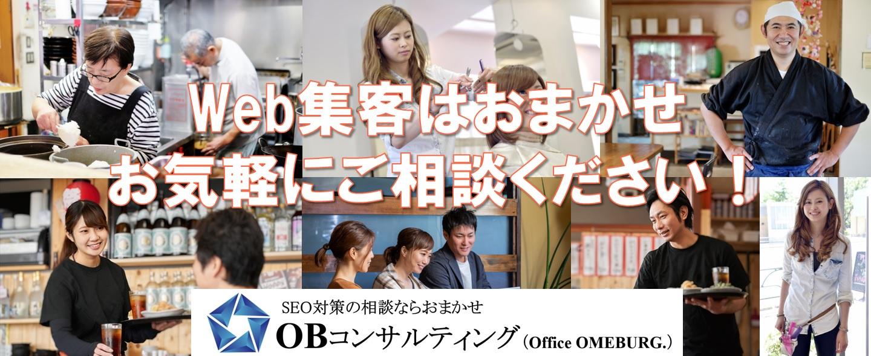 SEO対策の相談なら|OBコンサルティング